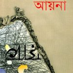 Ayna Book PDF Free Download by Abul Mansur Ahmed