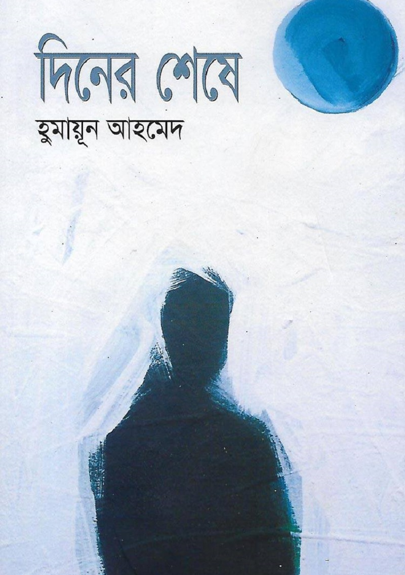 Diner Sheshe Book PDF By Humayun Ahmed