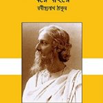 Ghore Baire Book PDF Download by Rabindranath Tagore