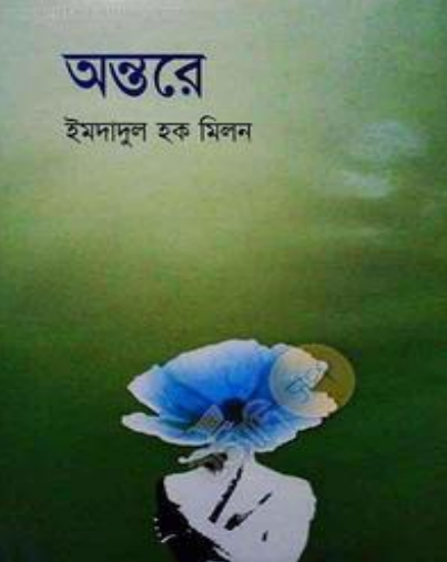 Ontore Book PDF By Imdadul Haque Milon free download