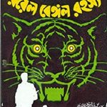 Royal Bengal Rahasya PDF Book Download by Satyajit Ray