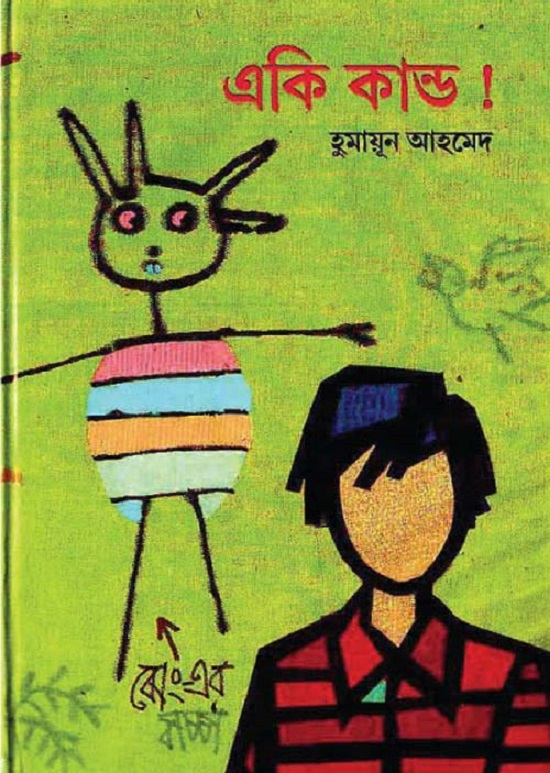 Eki Kando Book PDF Free Download for children By Humayun Ahmed