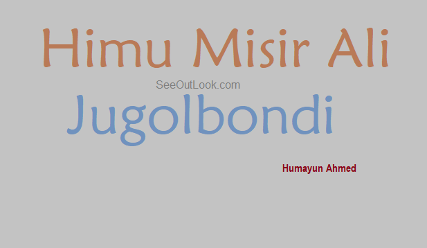 Himu Misir Ali Jugolbondi Book PDF Novel by Humayun Ahmed