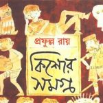 Kishor Samagra Book Bangla PDF Stories By Prafulla Roy